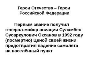 Герои Отечества – Герои Российской Федерации Первым звание получил генерал-