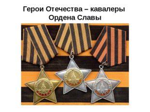 Герои Отечества – кавалеры Ордена Славы