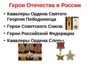 Герои Отечества в России Кавалеры Ордена Святого Георгия Победоносца Герои Со