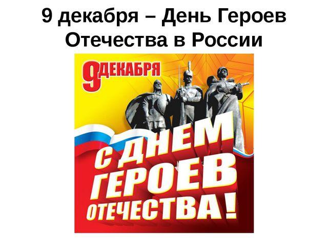 9 декабря – День Героев Отечества в России