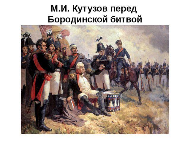 М.И. Кутузов перед Бородинской битвой