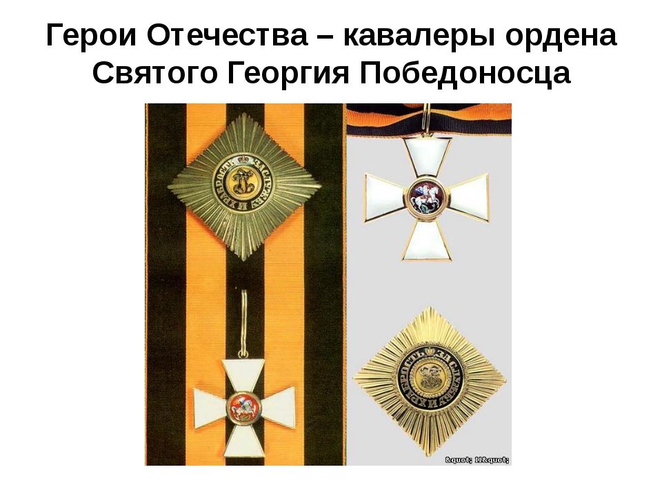 Герои Отечества – кавалеры ордена Святого Георгия Победоносца