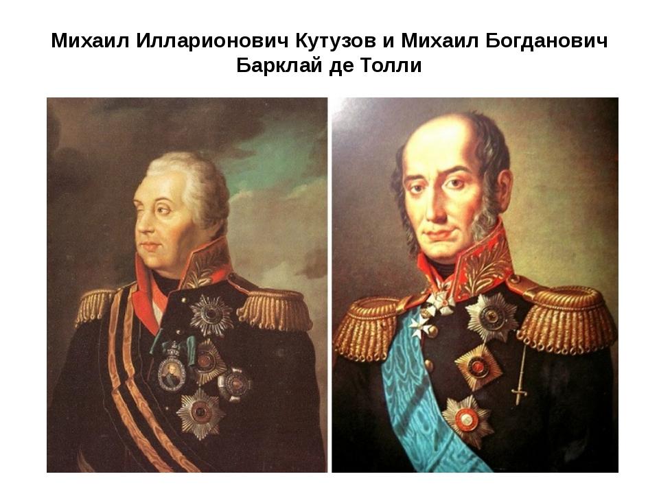 Михаил Илларионович Кутузов и Михаил Богданович Барклай де Толли