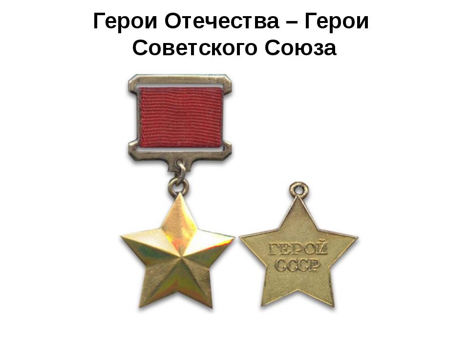 Герои Отечества – Герои Советского Союза