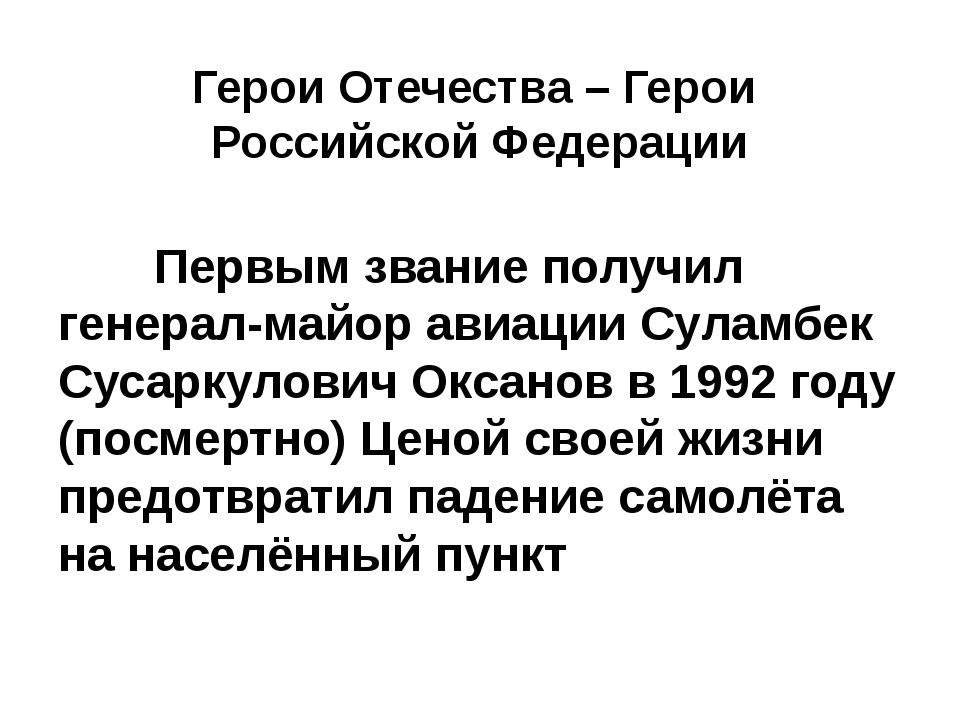 Герои Отечества – Герои Российской Федерации Первым звание получил генерал-...