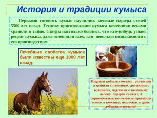 История и традиции кумыса Первыми готовить кумыс научились кочевые народы ст