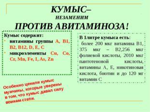 КУМЫС– НЕЗАМЕНИМ ПРОТИВ АВИТАМИНОЗА! Кумыс содержит: витамины группы А, В1, В