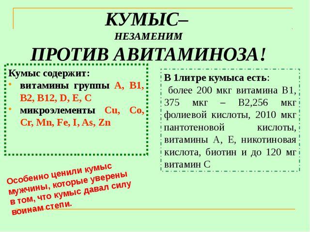 КУМЫС– НЕЗАМЕНИМ ПРОТИВ АВИТАМИНОЗА! Кумыс содержит: витамины группы А, В1, В...