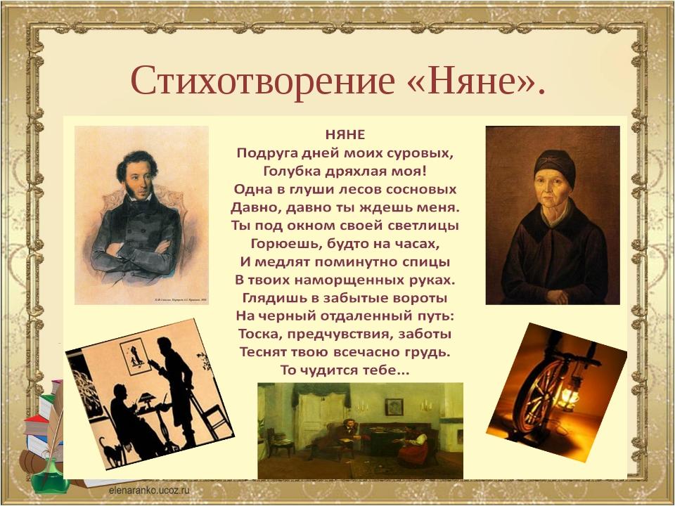 Стихи пушкина про няню