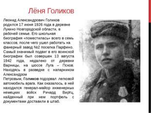 Лёня Голиков Леонид Александрович Голиков родился 17 июня 1926 года в деревне