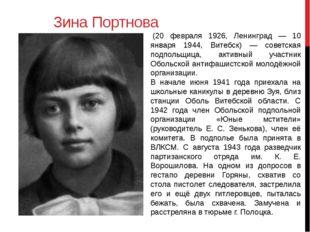 Зина Портнова (20 февраля 1926, Ленинград — 10 января 1944, Витебск) — совет