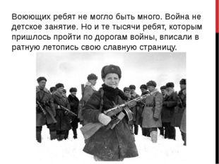 Воюющих ребят не могло быть много. Война не детское занятие. Но и те тысячи р