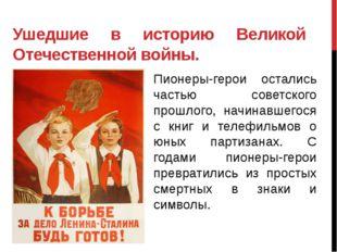 Ушедшие в историю Великой Отечественной войны. Пионеры-герои остались частью