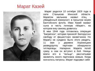 Марат Казей Марат родился 10 октября 1929 года в селе Станьково Минской облас