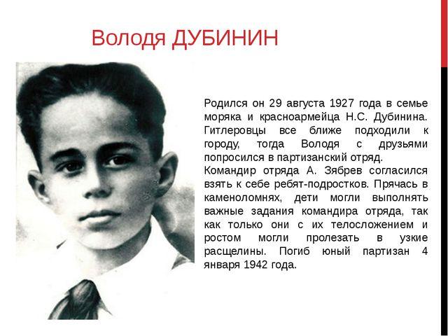 Володя ДУБИНИН Родился он 29 августа 1927 года в семье моряка и красноармейца...