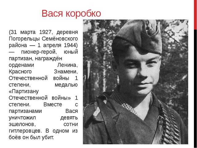 Вася коробко (31 марта 1927, деревня Погорельцы Семёновского района — 1 апрел...