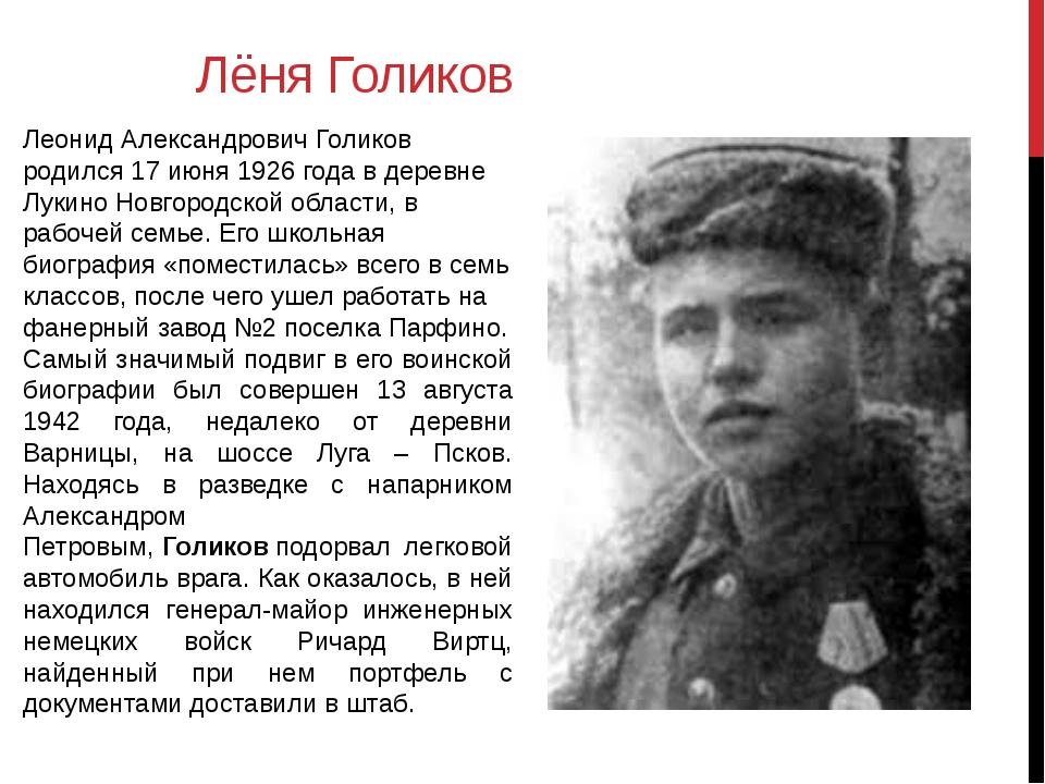 Лёня Голиков Леонид Александрович Голиков родился 17 июня 1926 года в деревне...