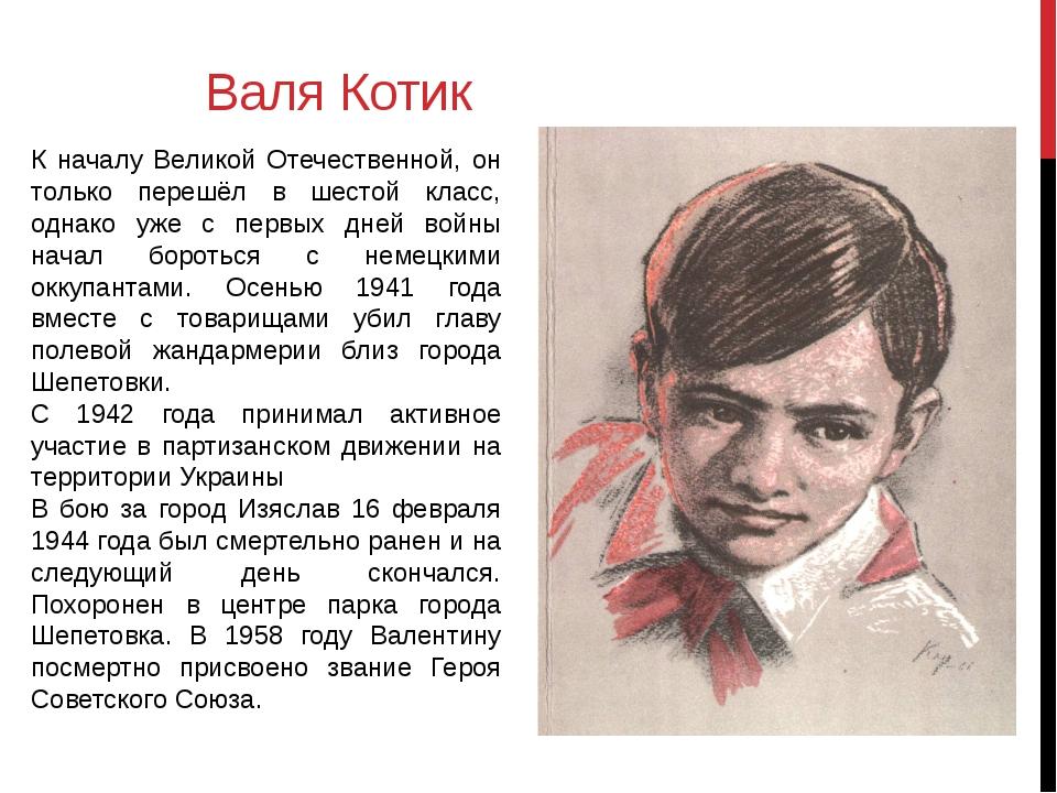 Валя Котик К началу Великой Отечественной, он только перешёл в шестой класс,...