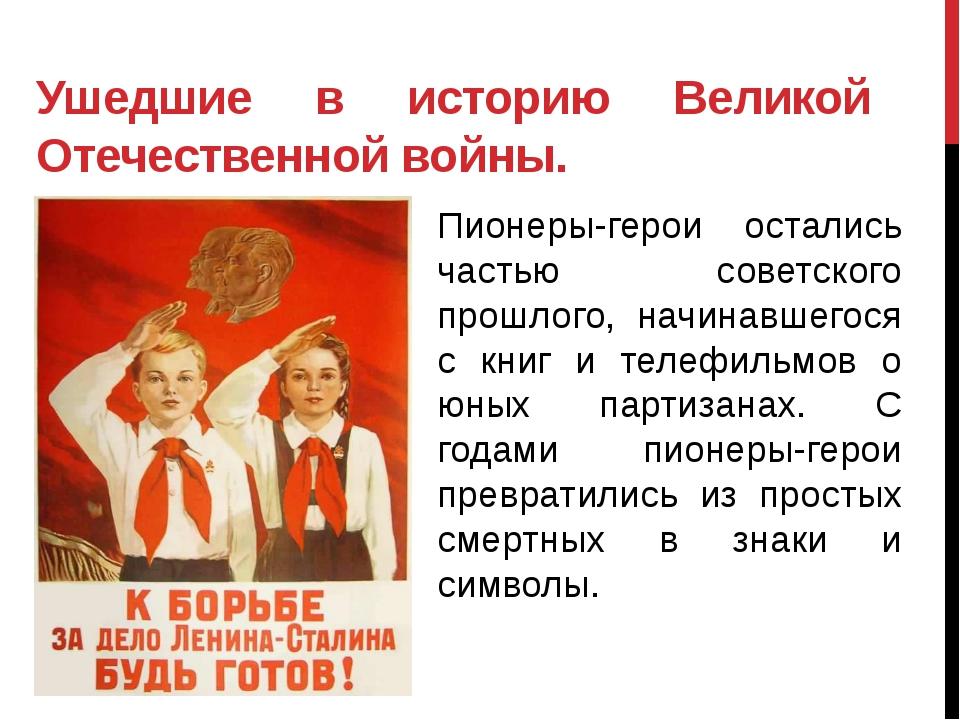 Ушедшие в историю Великой Отечественной войны. Пионеры-герои остались частью...