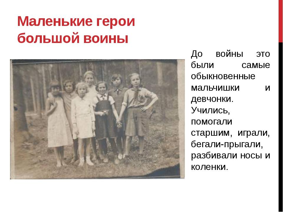 Маленькие герои большой воины До войны это были самые обыкновенные мальчишки...