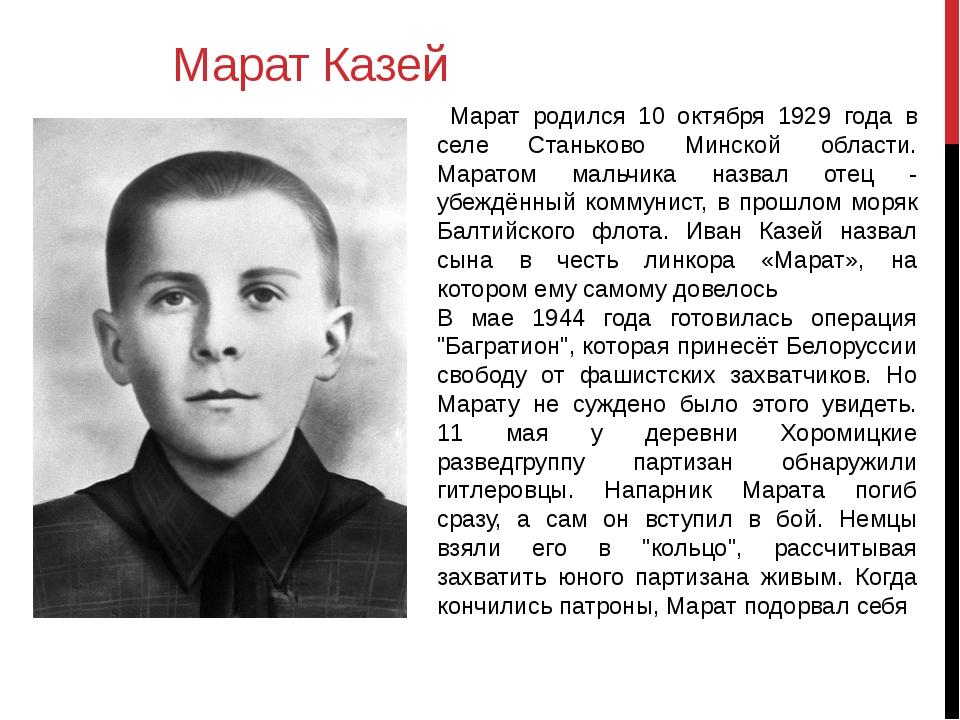 Марат Казей Марат родился 10 октября 1929 года в селе Станьково Минской облас...