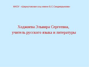 Ходжиева Эльвира Сергеевна, учитель русского языка и литературы МКОУ «Шарнуто
