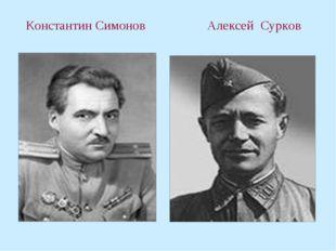 Алексей Сурков Константин Симонов