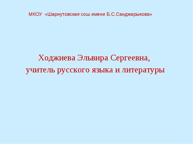 Ходжиева Эльвира Сергеевна, учитель русского языка и литературы МКОУ «Шарнуто...