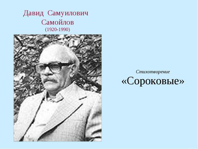 Давид Самуилович Самойлов (1920-1990) Стихотворение «Сороковые»