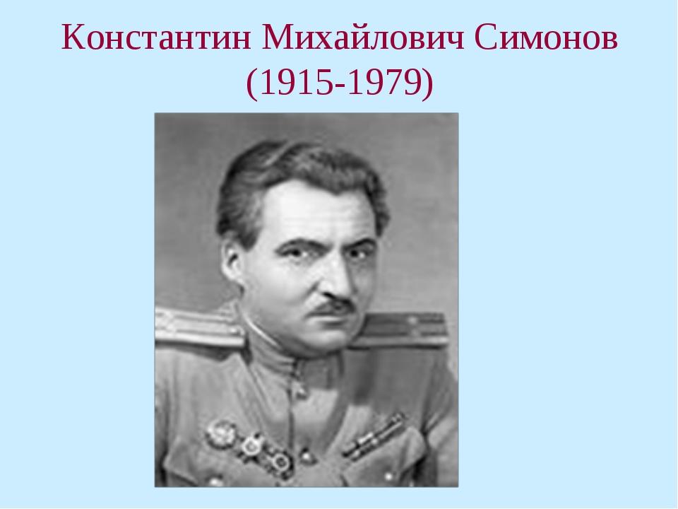 Константин Михайлович Симонов (1915-1979)