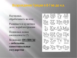 Возрождение Греции в 8-7 вв до н.э. Научились обрабатывать железо Развивается