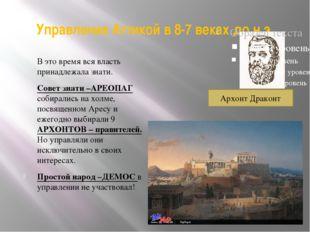 Управление Аттикой в 8-7 веках до н.э. В это время вся власть принадлежала зн
