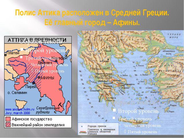 Полис Аттика расположен в Средней Греции. Её главный город – Афины.