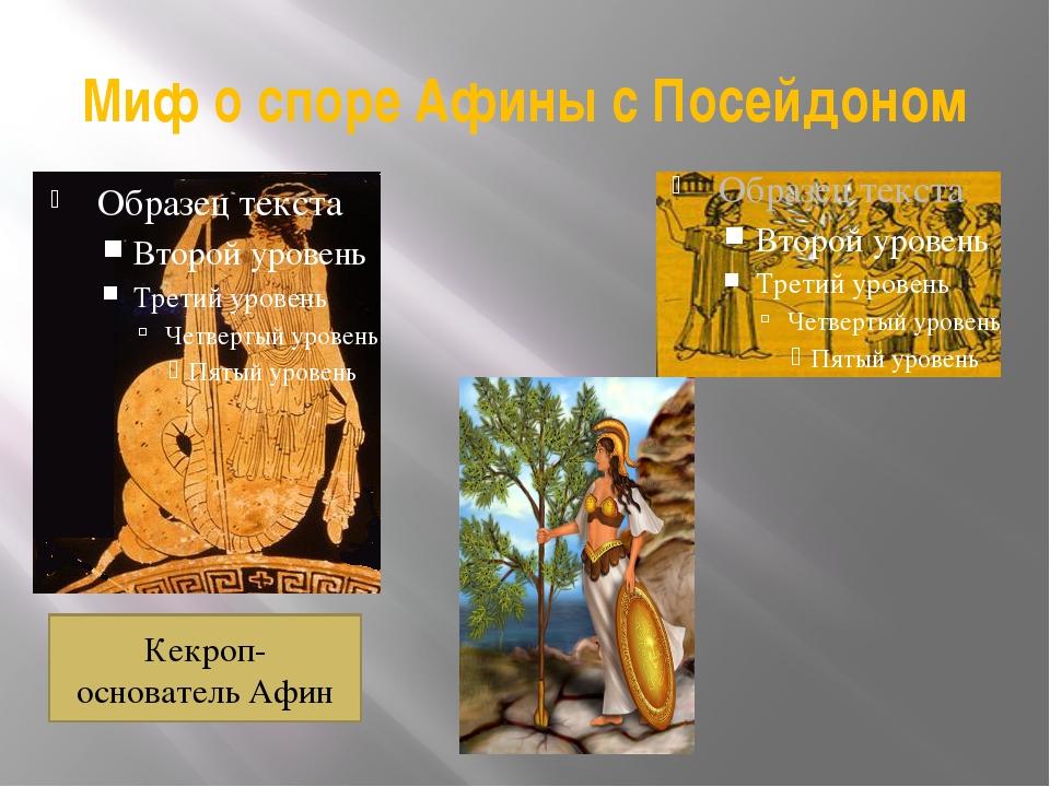 Миф о споре Афины с Посейдоном Кекроп- основатель Афин