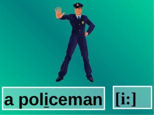 a policeman [i:]
