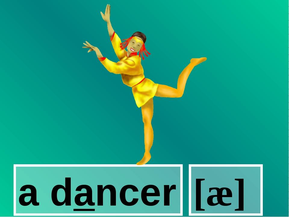 a dancer [æ]