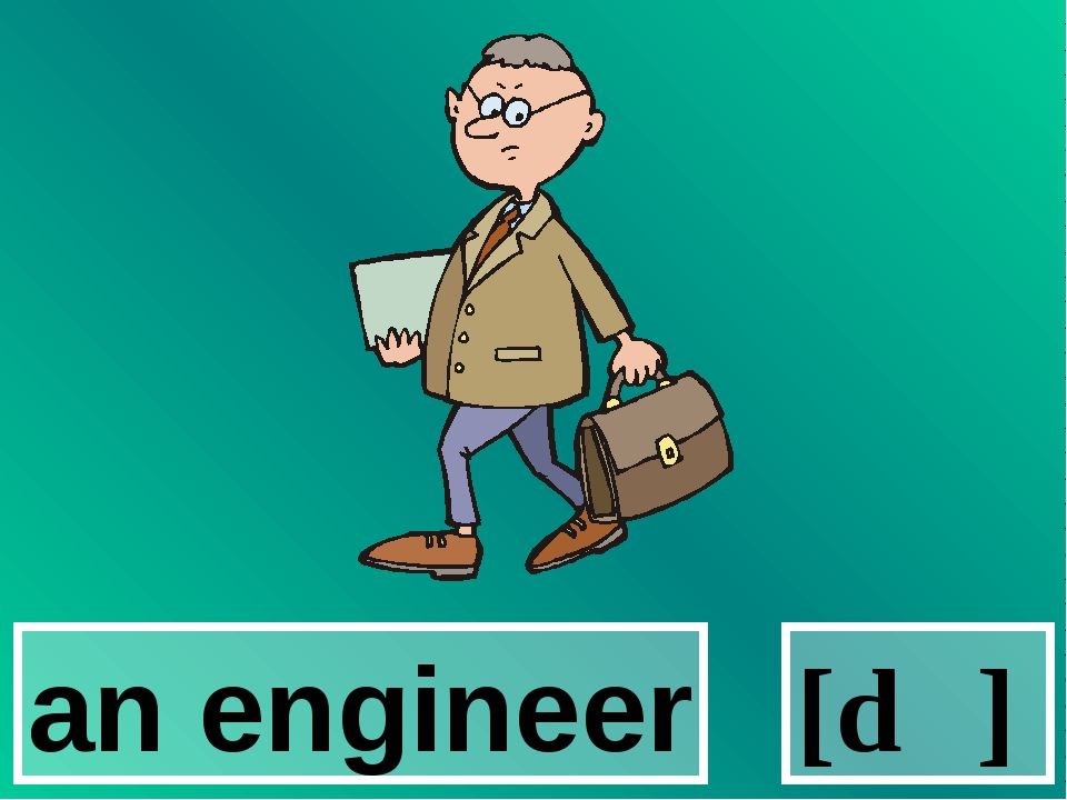 an engineer [dʒ]