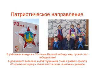 Патриотическое направление В районном конкурсе к 70-летию Великой победы наш