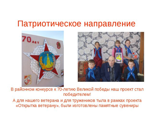 Патриотическое направление В районном конкурсе к 70-летию Великой победы наш...