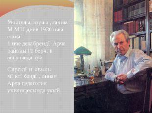 Укытучы, язучы , галим М.Мәһдиев 1930 нчы елның 1 нче декабрендә Арча районы