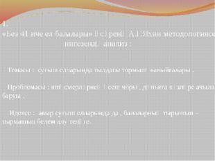 1. «Без 41 нче ел балалары» әсәренә А.Г.Яхин методологиясе нигезендә анализ