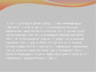 3. Бу әсәр татар төркемнәрендә , 7 нче сыйныфларда өйрәнелә һәм бу дөрес тә.
