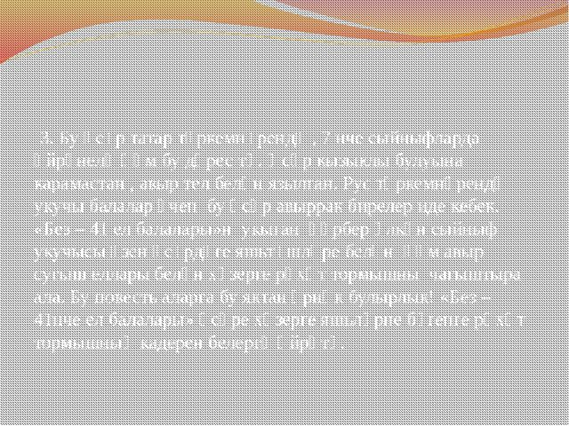 3. Бу әсәр татар төркемнәрендә , 7 нче сыйныфларда өйрәнелә һәм бу дөрес тә....