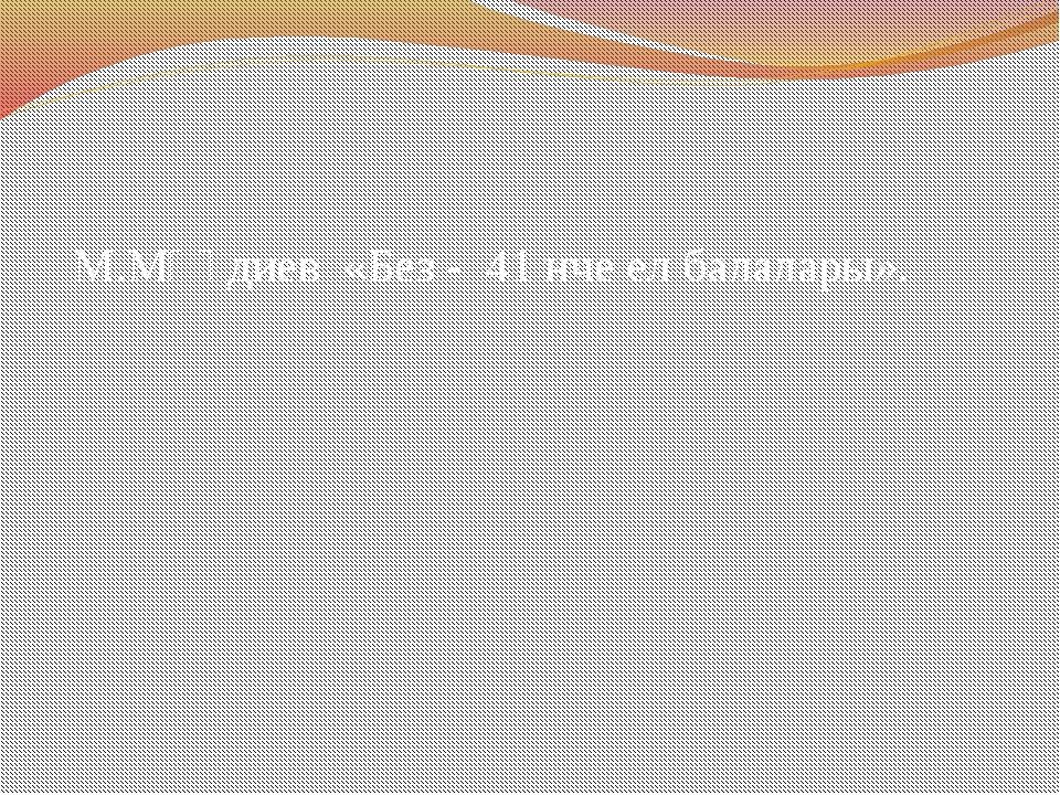 М.Мәһдиев «Без - 41 нче ел балалары».