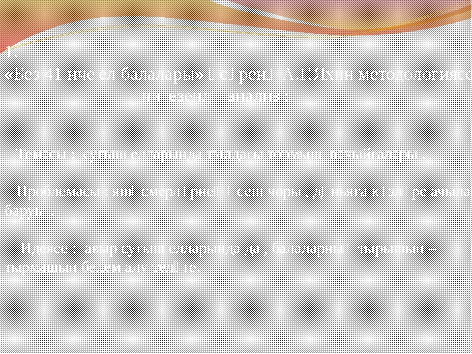 1. «Без 41 нче ел балалары» әсәренә А.Г.Яхин методологиясе нигезендә анализ...