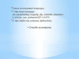 Список используемой литературы: 1. http://www.mamapapa-arh.ru/publ/kratkaja_