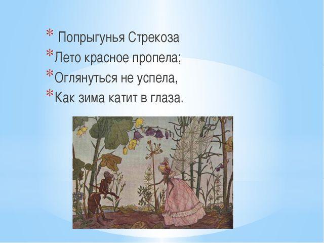 Попрыгунья Стрекоза Лето красное пропела; Оглянуться не успела, Как зима кат...
