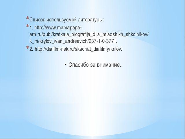 Список используемой литературы: 1. http://www.mamapapa-arh.ru/publ/kratkaja_...