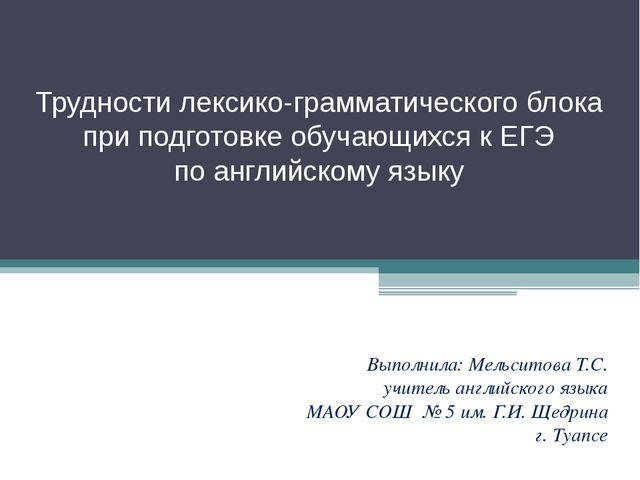 Трудности лексико-грамматического блока при подготовке обучающихся к ЕГЭ по а...