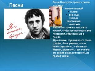 Песни Песни Высоцкого принято делить на циклы: юмористический сказки военный,